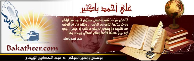 http://bakatheer.com/images/header.jpg